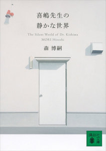 喜嶋先生の静かな世界 The Silent World of Dr.Kishima