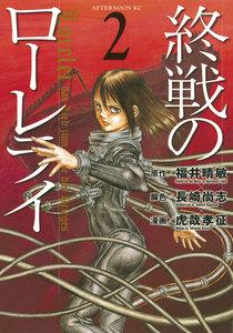 終戦のローレライ (2) 電子書籍版