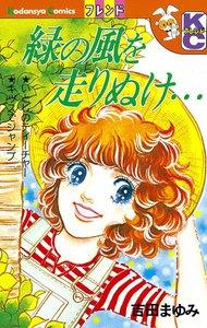 緑の風を走りぬけ… 電子書籍版