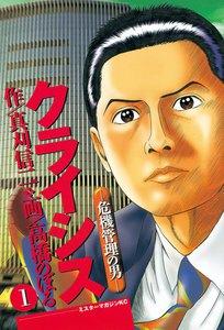 クライシス -危機管理の男- (1) 電子書籍版