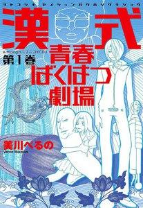 漢式 青春ばくはつ劇場 (1) 電子書籍版