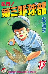 名門!第三野球部 (13) 電子書籍版