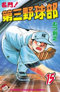 名門!第三野球部 (15) 電子書籍版