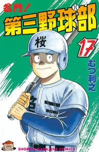 名門!第三野球部 (17) 電子書籍版