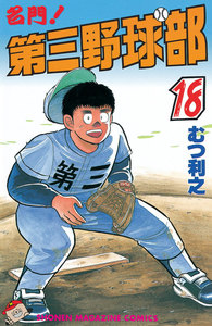 名門!第三野球部 (18) 電子書籍版