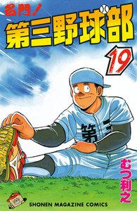 名門!第三野球部 (19) 電子書籍版