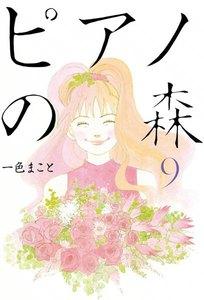 ピアノの森 (9) 電子書籍版