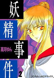 妖精事件 (2) 電子書籍版
