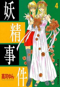 妖精事件 (4) 電子書籍版