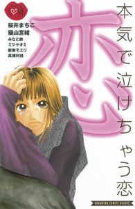 本気で泣けちゃう恋 電子書籍版