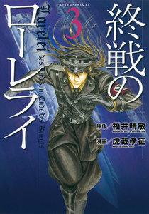 終戦のローレライ (3) 電子書籍版