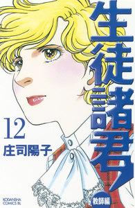 生徒諸君!教師編 (12) 電子書籍版