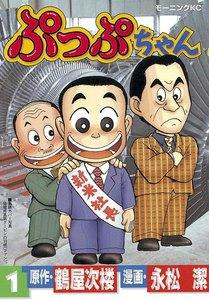 ぷっぷちゃん (1) 電子書籍版