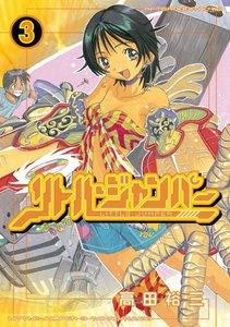 リトル・ジャンパー (3) 電子書籍版