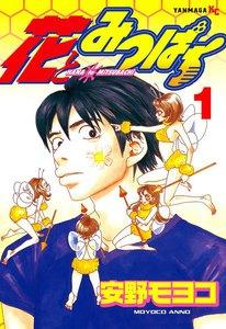 花とみつばち (1) 電子書籍版