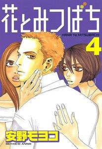花とみつばち (4) 電子書籍版
