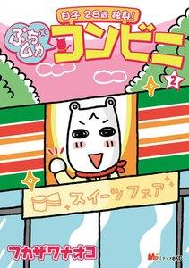 甘子 28歳 独身! ぷちムカ・コンビニ (2) 電子書籍版