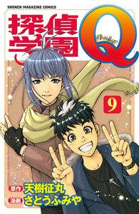 探偵学園Q (9) 電子書籍版