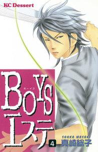 BOYSエステ (4) 電子書籍版