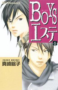 BOYSエステ (6) 電子書籍版