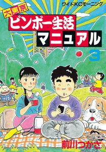 大東京ビンボー生活マニュアル 3巻
