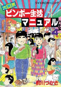 大東京ビンボー生活マニュアル 4巻