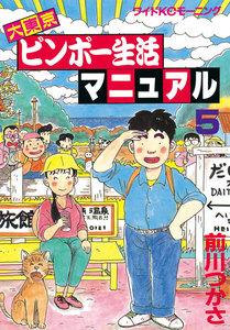 大東京ビンボー生活マニュアル 5巻