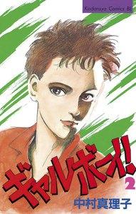 ギャルボーイ! (2) 電子書籍版