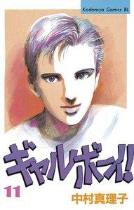 ギャルボーイ! (11) 電子書籍版