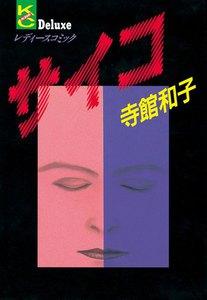 サイコ (1) 電子書籍版