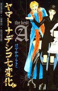 ヤマトナデシコ七変化 the best A 電子書籍版