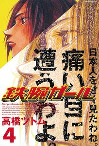 鉄腕ガール (4) 電子書籍版