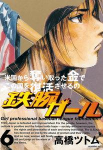 鉄腕ガール (6) 電子書籍版