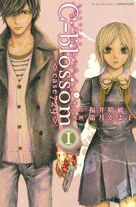 C-blossom -case729- (1) 電子書籍版