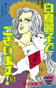 白鳥麗子でございます! (5) 電子書籍版