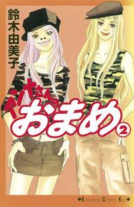 アンナさんのおまめ (2) 電子書籍版