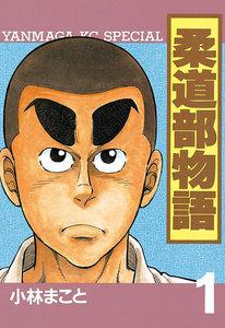 柔道部物語 (1) 電子書籍版