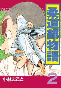 柔道部物語 2巻