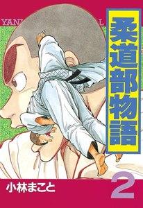 柔道部物語 (2)