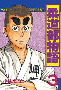 柔道部物語 3巻