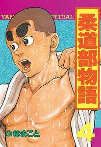 柔道部物語 4巻