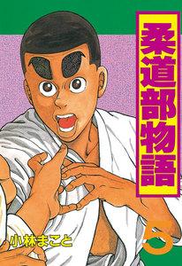 柔道部物語 5巻