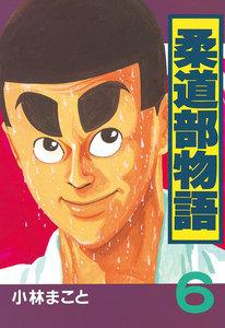 柔道部物語 6巻