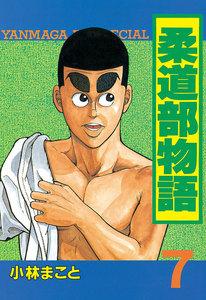 柔道部物語 7巻