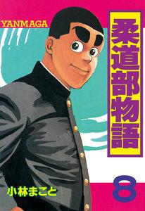 柔道部物語 8巻