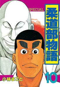 柔道部物語 (10) 電子書籍版