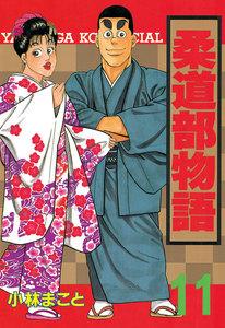 柔道部物語 11巻