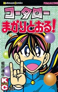 コータローまかりとおる! (15) 電子書籍版