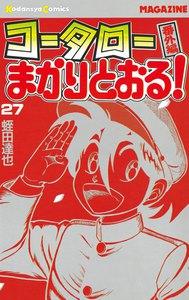コータローまかりとおる! (27) 電子書籍版