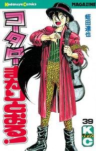コータローまかりとおる! (39) 電子書籍版